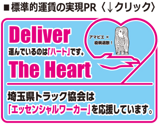 Deliver The Heart